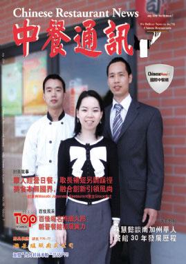 中餐通讯10/07
