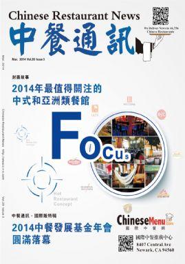 《中餐通讯》封面